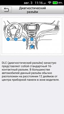 Launch Pilot Scan - диагностический мультимарочный сканер - Поиск диаг разъема