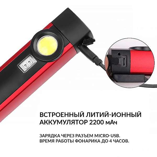 Фонарь светодиодный аккумуляторный с УФ подсветкой iCartool IC-L101 купить