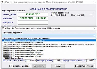 Диагностический сканер Вася диагност 21.4.0 (лицензия) - Пример адаптации