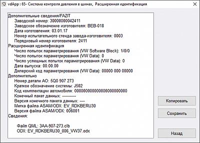 Диагностический сканер Вася диагност 21.4.0 (лицензия) - Отчет