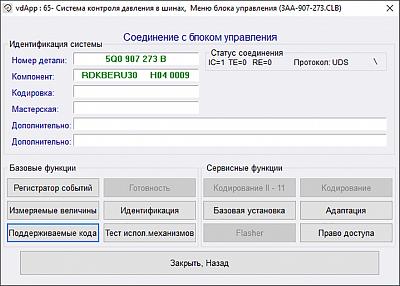 Диагностический сканер Вася диагност 21.4.0 (лицензия) - Пример меню ЭБУ