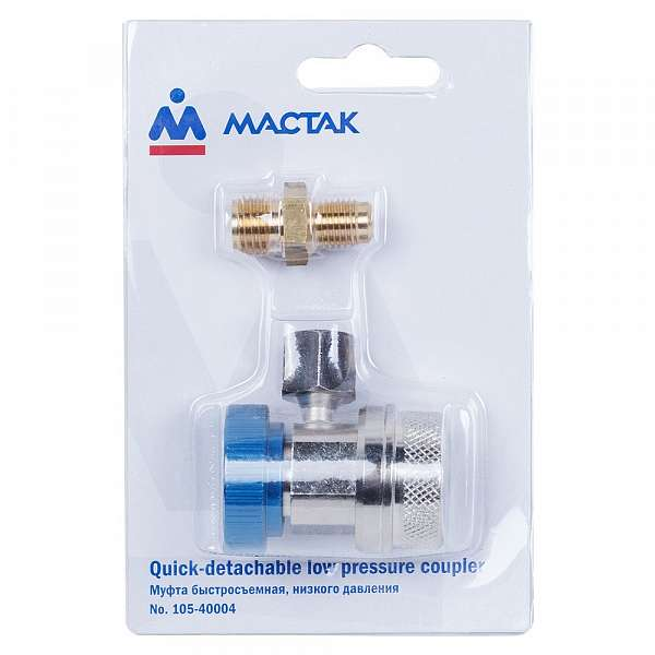 Муфта быстросъемная с вентилем, низкого давления,  МАСТАК 105-40004 фото