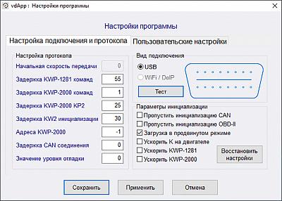 Диагностический сканер Вася диагност 21.4.0 (лицензия) - Настройки программы