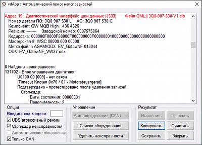 Диагностический сканер Вася диагност 21.4.0 (лицензия) - Автоматический поиск неисправностей