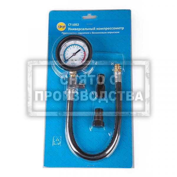 Стрелочный компрессометр для бензиновых двигателей Car-Tool CT-1052 купить в Москва