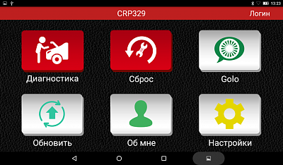 Launch CRP-329 диагностический мультимарочный сканер - Главное меню