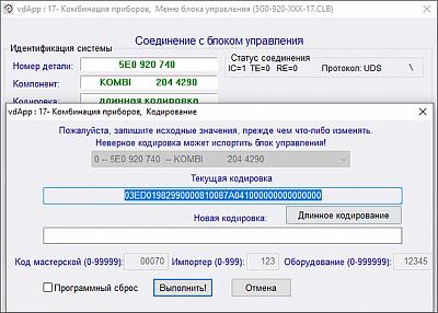 Диагностический сканер Вася диагност 21.4.0 (лицензия) - Пример кодирования